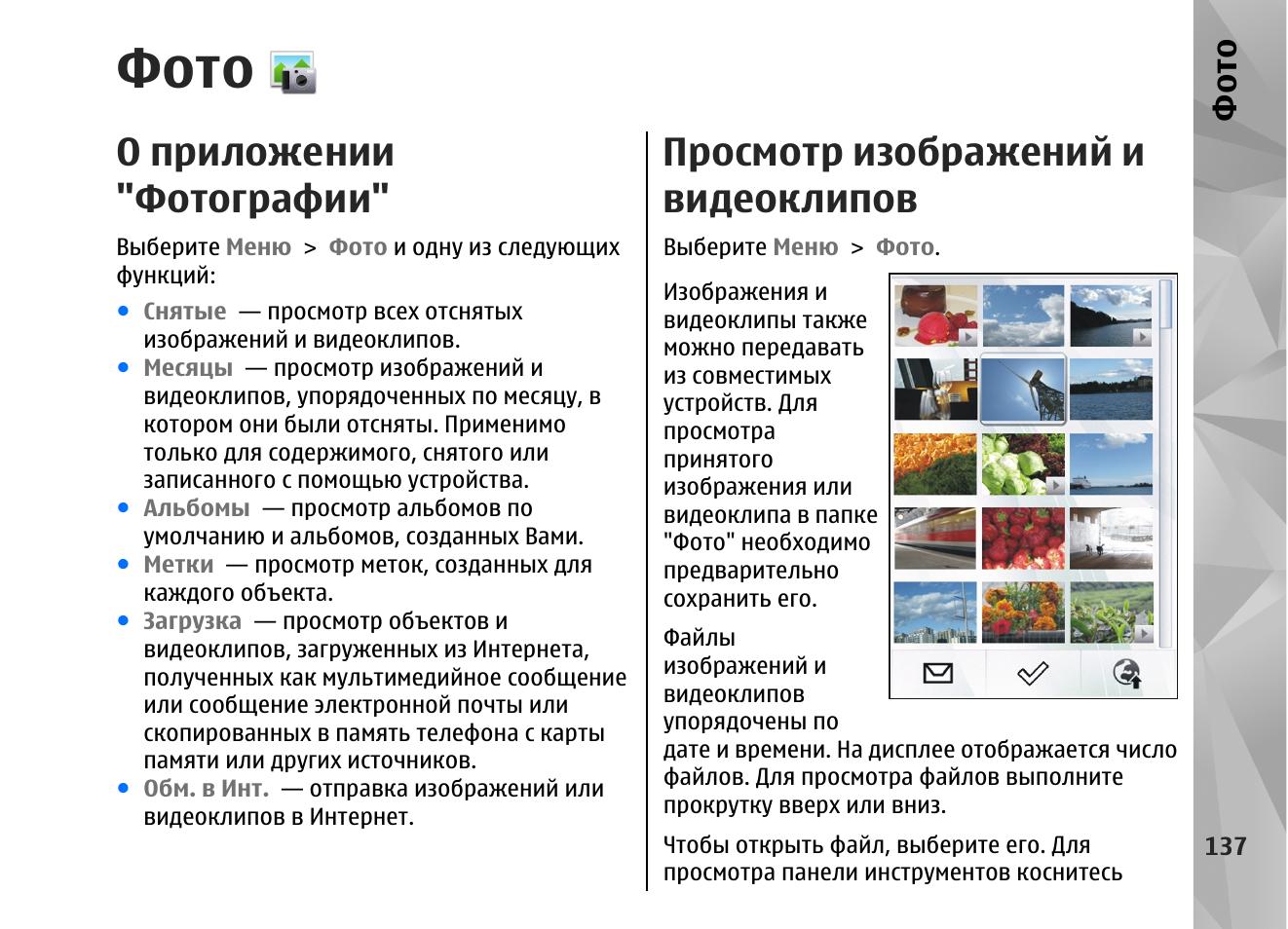 """Фото, О приложении """"фотографии, Просмотр изображений и видеоклипов Инструкция по эксплуатации Nokia N97 Страница 137 / 212"""