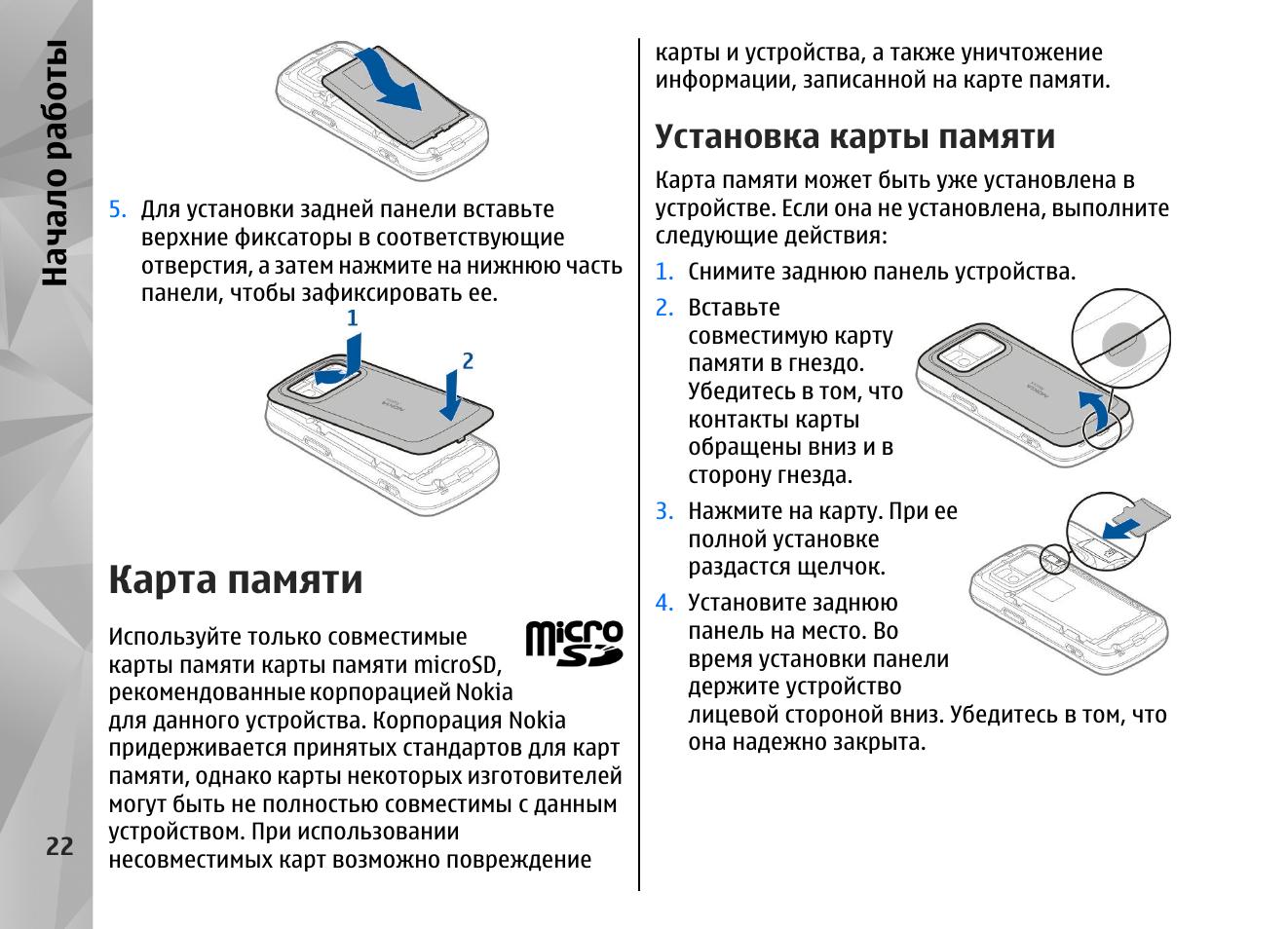 Карта памяти, Установка карты памяти, Начало работы Инструкция по эксплуатации Nokia N97 Страница 22 / 212
