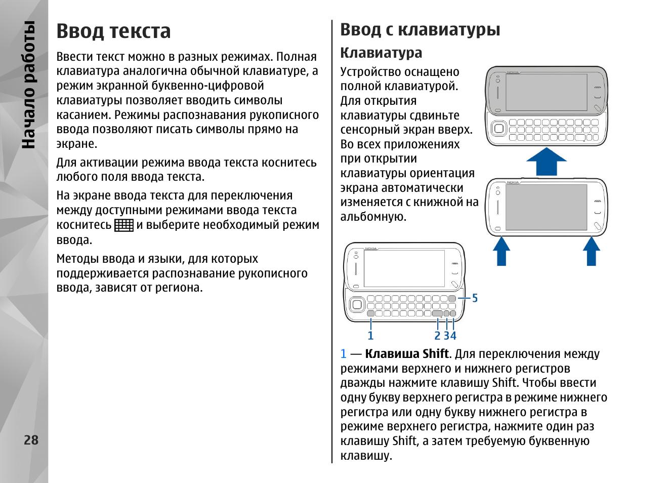 Ввод текста, Ввод с клавиатуры, Клавиатура Инструкция по эксплуатации Nokia N97 Страница 28 / 212