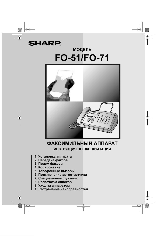 Инструкция факс sharp fo 51