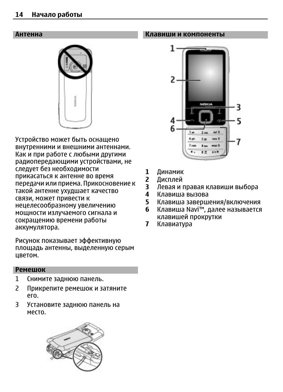 инструкция к сотовому телефону нокиа 6700 классик