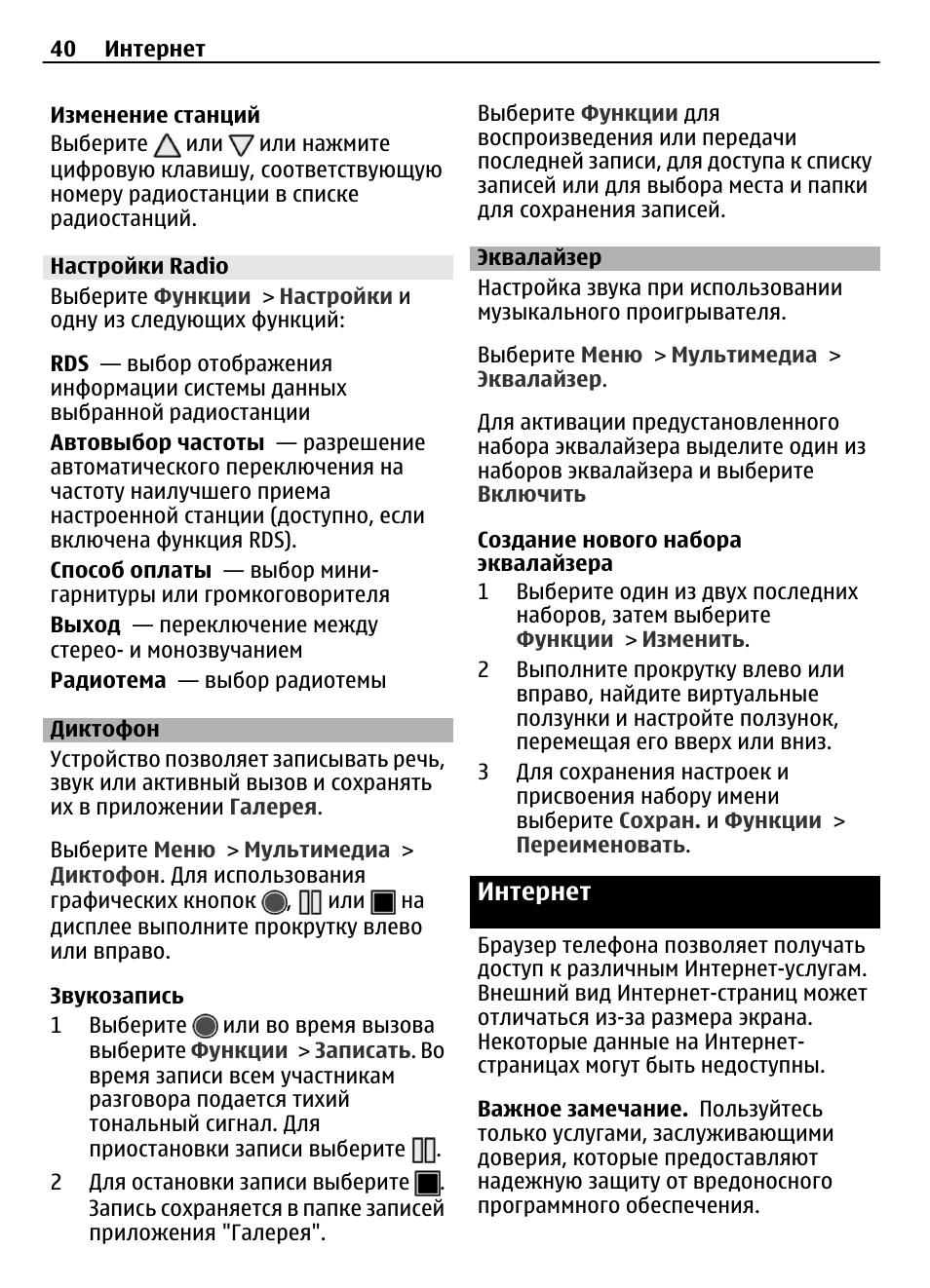 Nokia 6700 инструкция пользователя