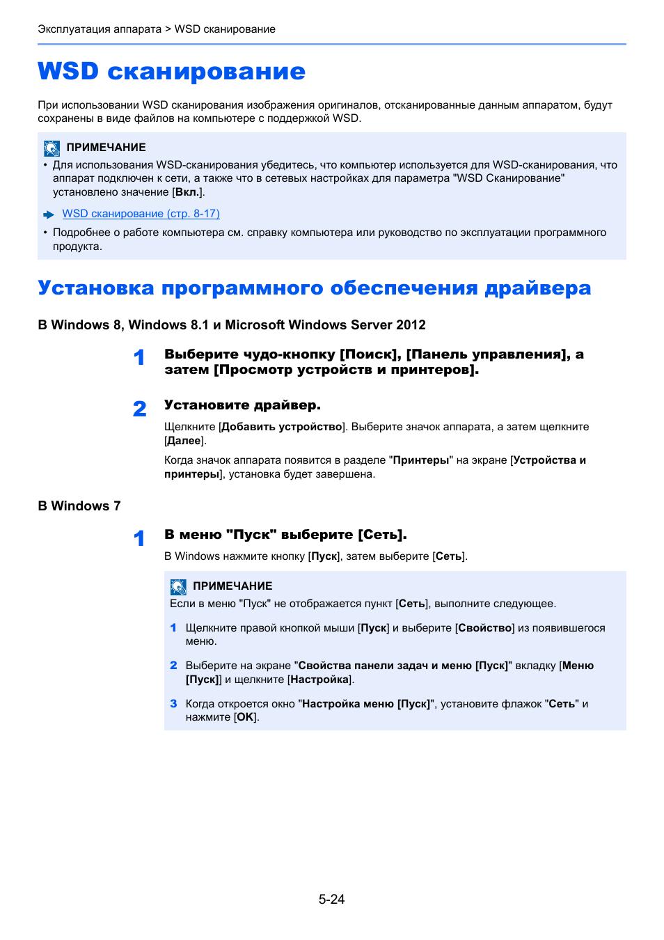 Инструкция по установке программного обеспечения