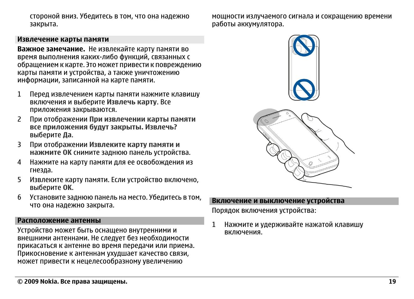 Извлечение карты памяти, Расположение антенны, Включение и выключение устройства Инструкция по эксплуатации Nokia N97 Mini Стран