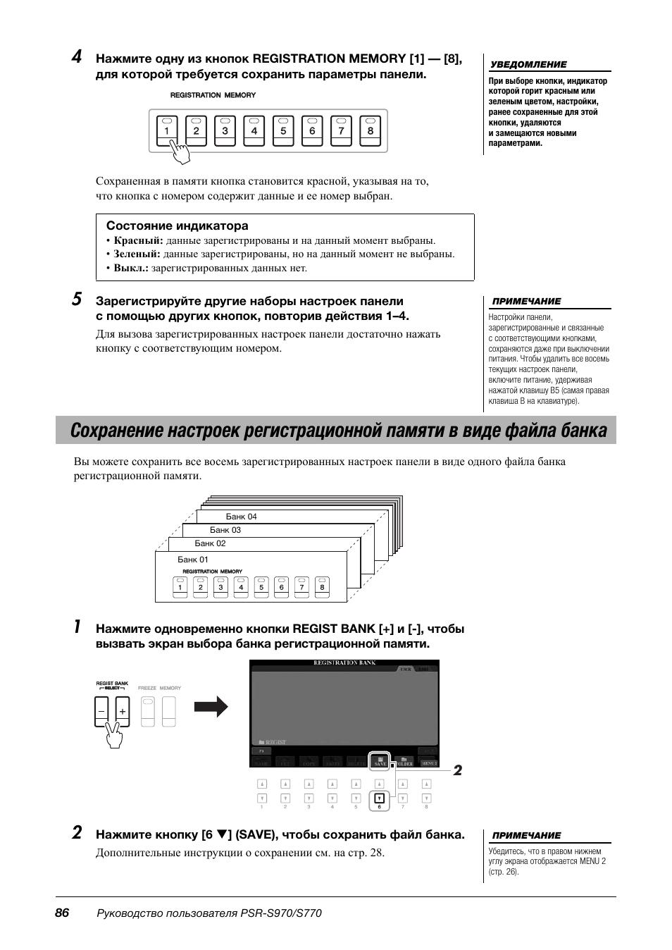 Инструкция по эксплуатации Yamaha PSR-S770 | Страница 86