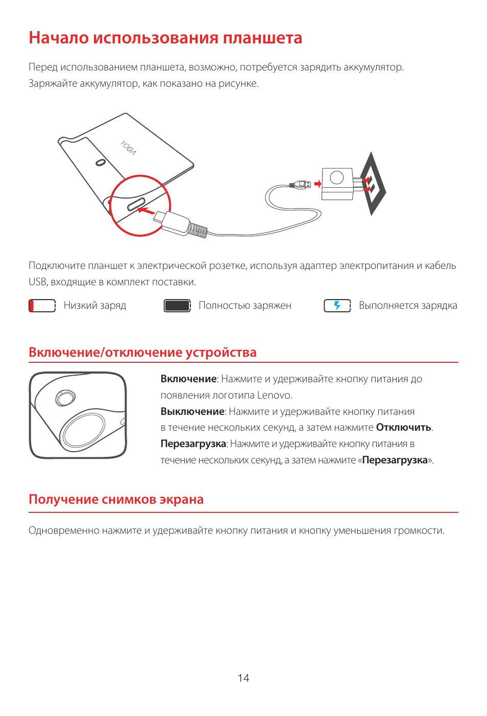 инструкция по использованию планшета lenovo tab 10