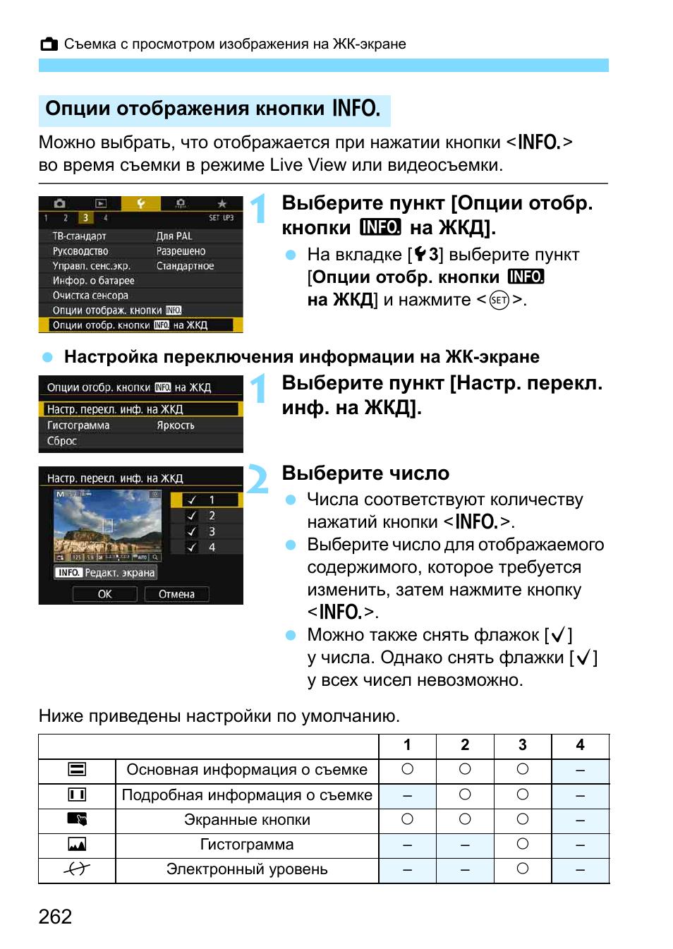 canon 80d инструкция на русском языке