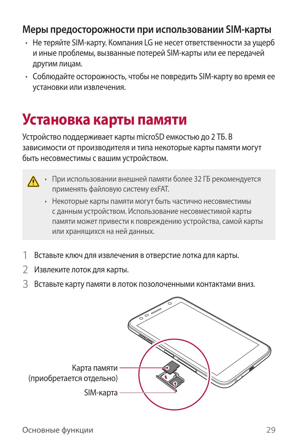 инструкция по пользованию lg k10 250