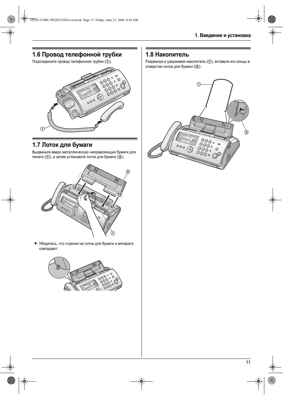 Panasonic kx-fp207 ru page 33