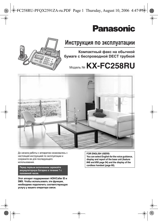 Инструкция по эксплуатации телефона panasonic кх fc258