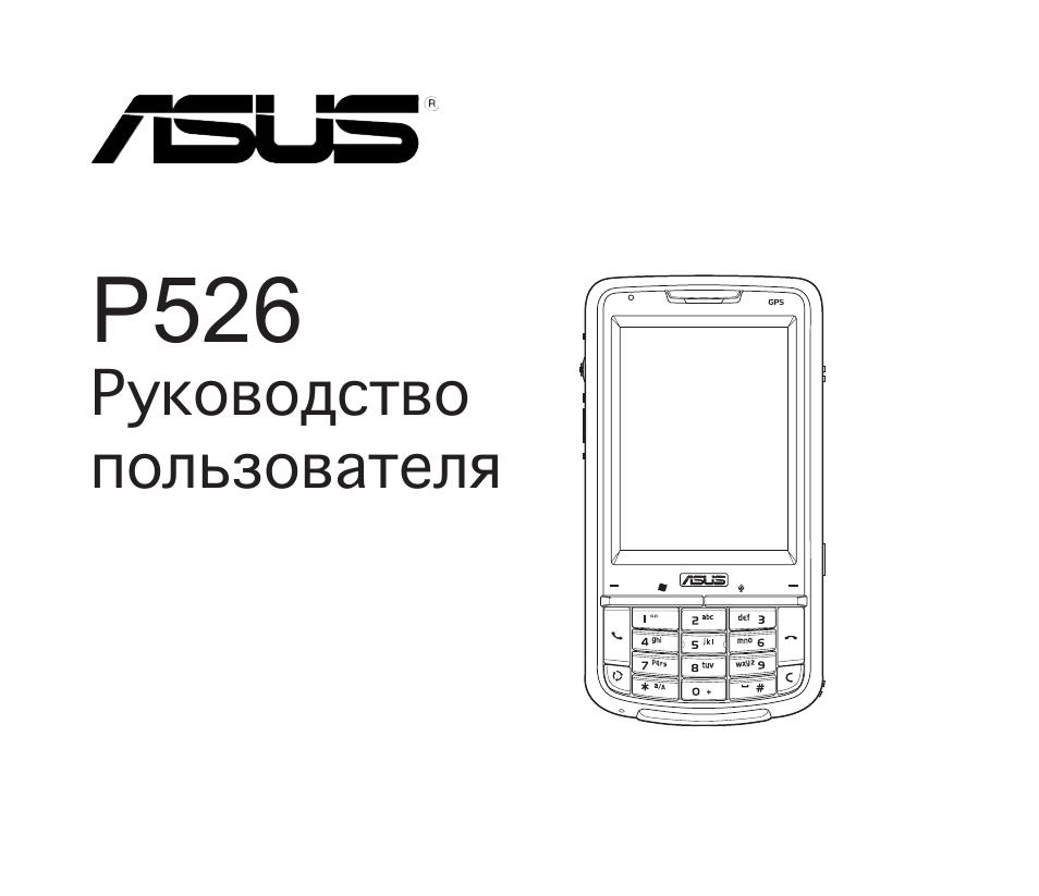 Не стал исключением и asus p526