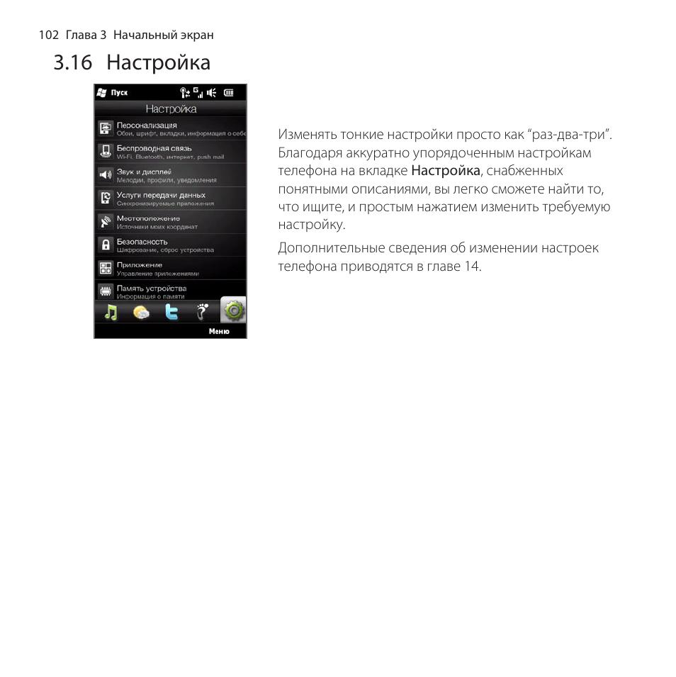 Htc hd2 инструкция по эксплуатации