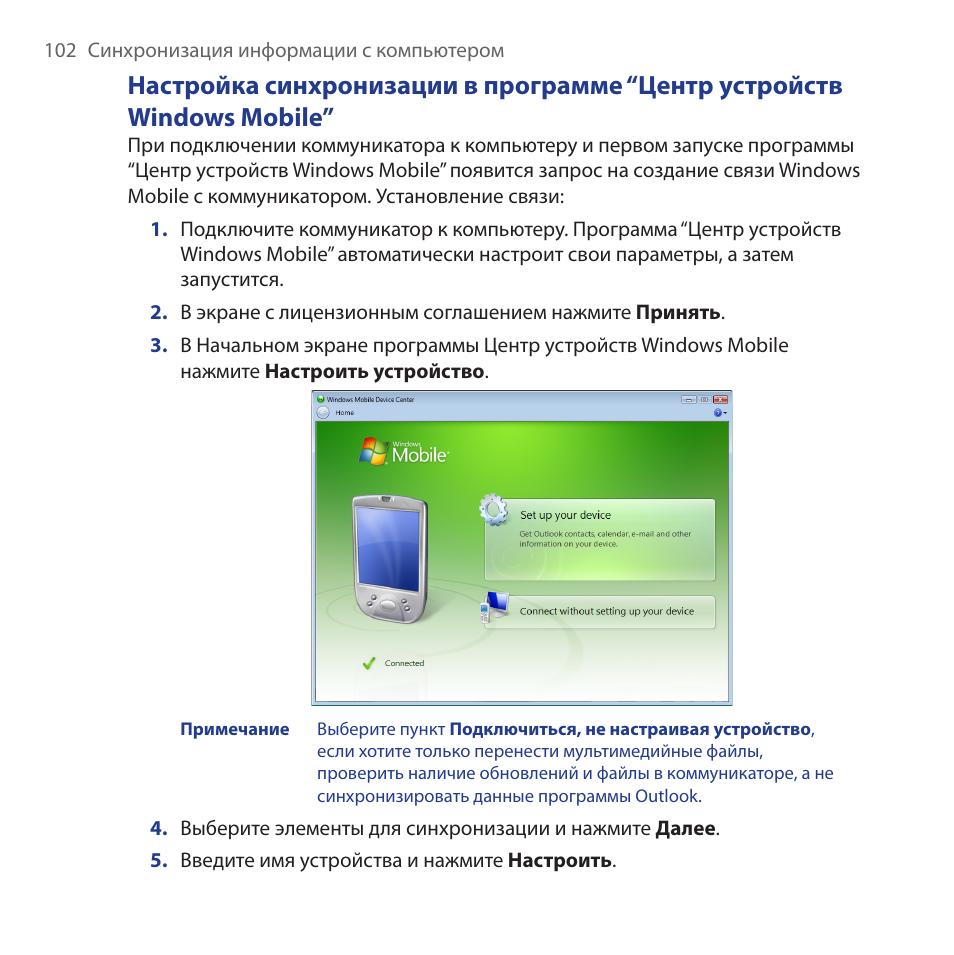 Windows Mobile Device Center Инструкция