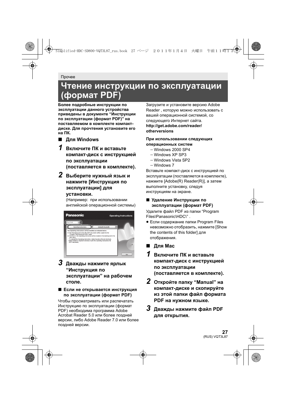 Панасониц хдц тм900 инструкция