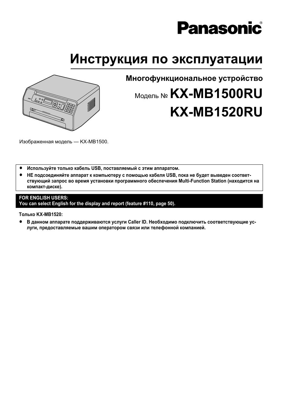 Описание и инструкция по пользованию принтера