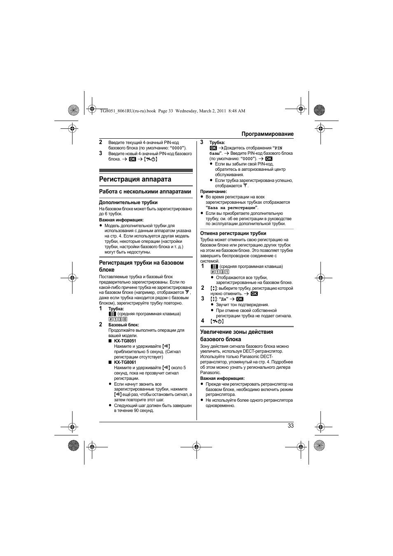 Инструкция по эксплуатации по эксплуатации регистрации