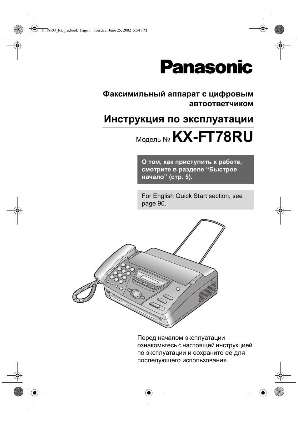 Панасоник кх ft78 инструкция