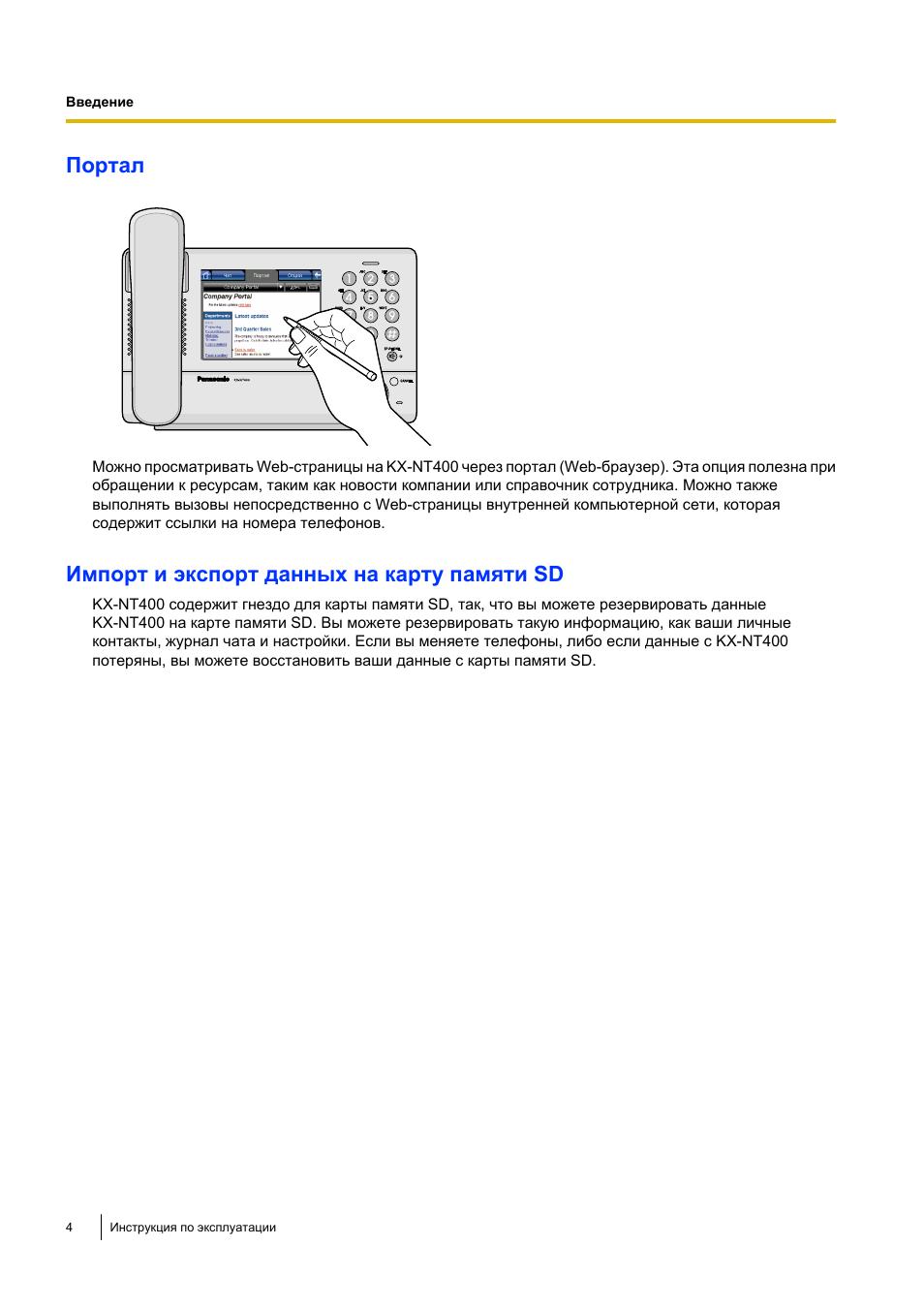 Panasonic kx nt инструкция