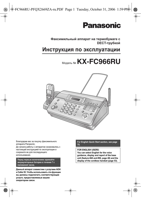 Panasonic kx fc 966 инструкция