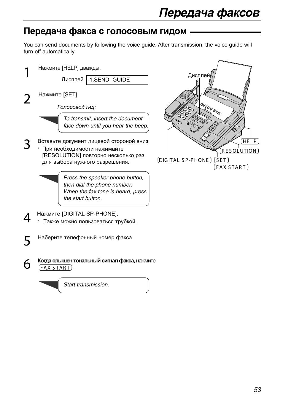 Инструкция по эксплуатации факса panasonic panasonic