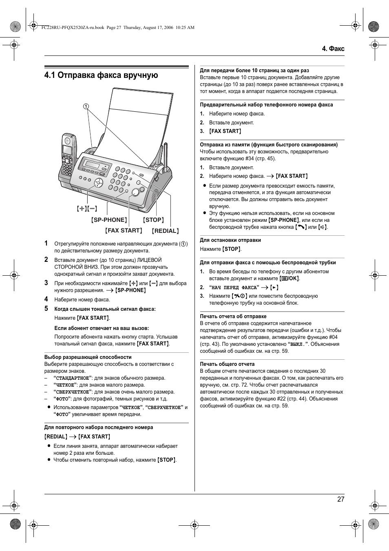 Как отправлять факсы инструкция