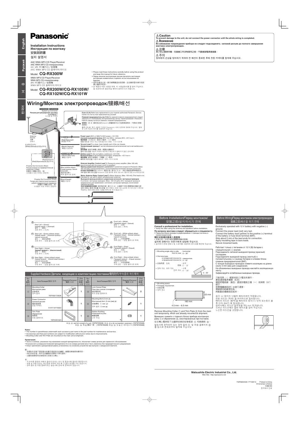 инструкция по эксплуатации panasonic cq rx101w 4 страницы также для cq rx102w cq rx105w