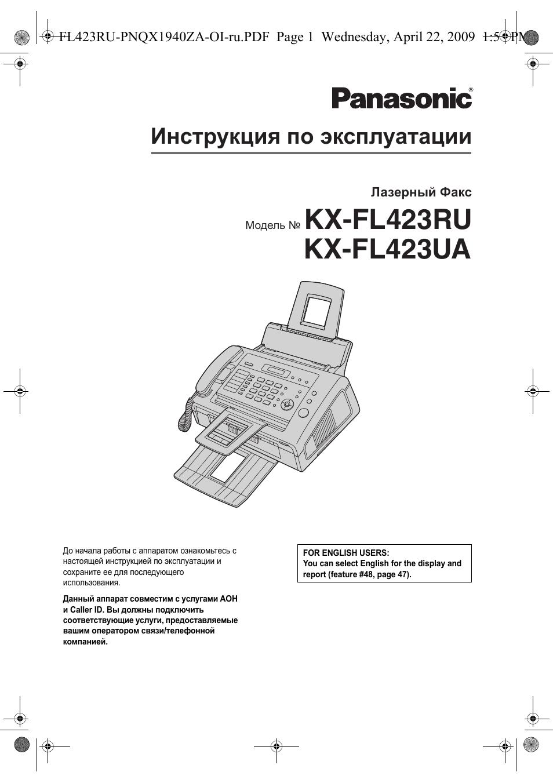 Инструкция Панасоник Kx Fl423