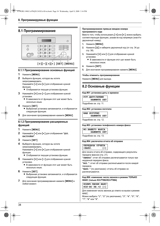 Panasonic kx ft988 инструкция