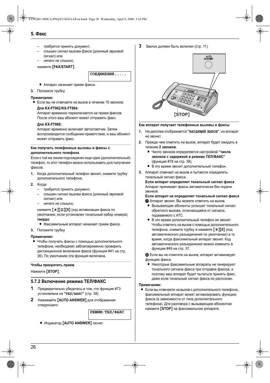 Инструкции по эксплуатации Факс Panasonic