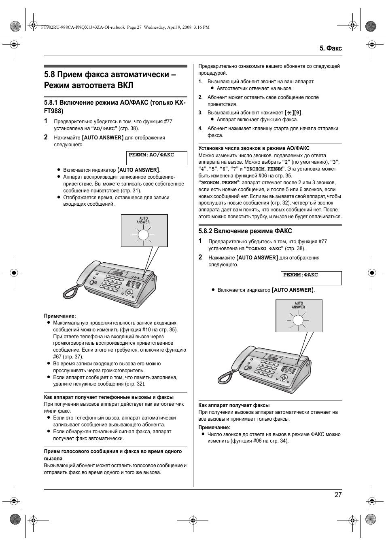 Инструкция к эксплуатации факса panasonic kx fc228
