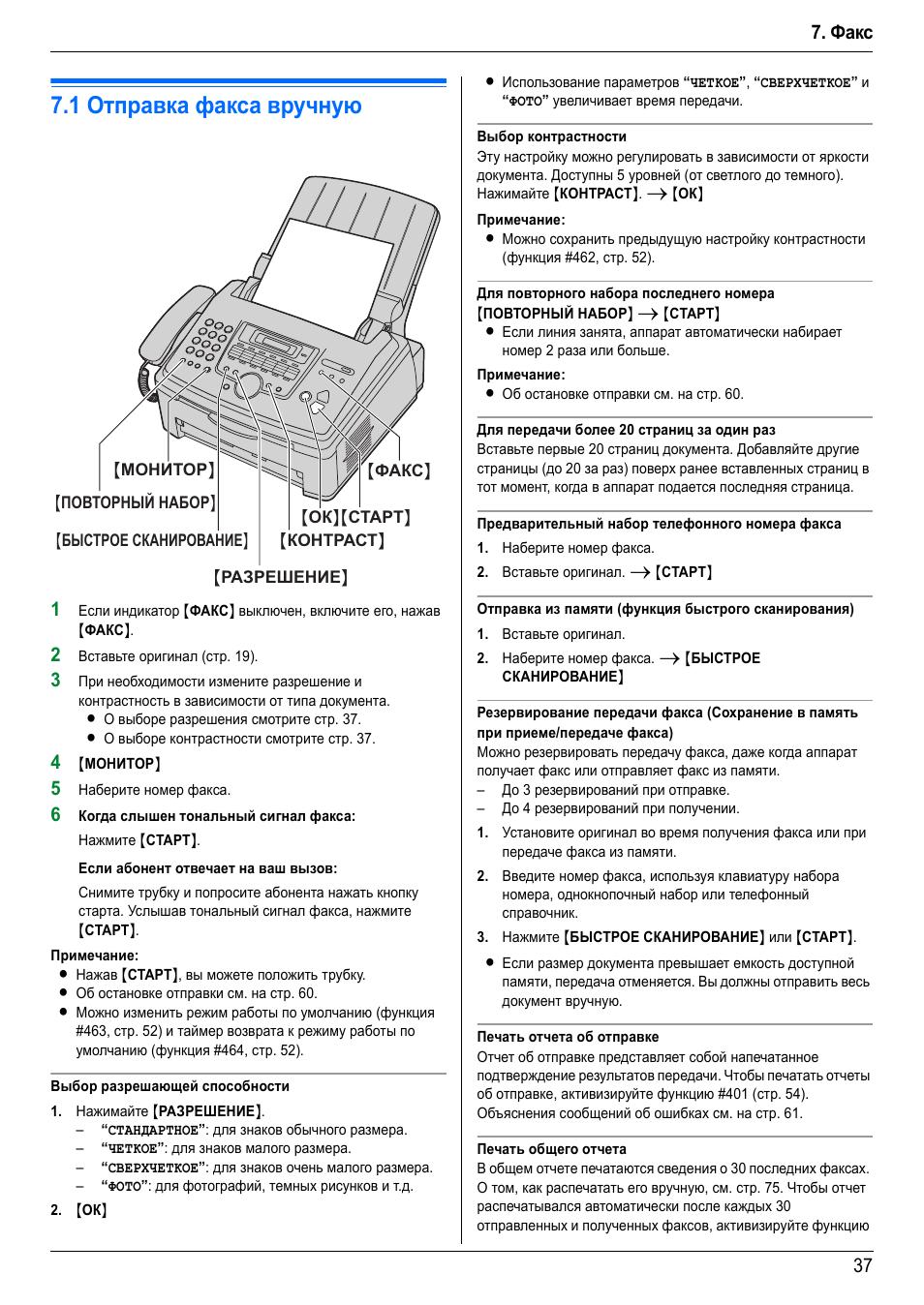 Факс panasonic kx fl523 инструкция