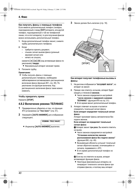 Инструкция kx ft72 скачать
