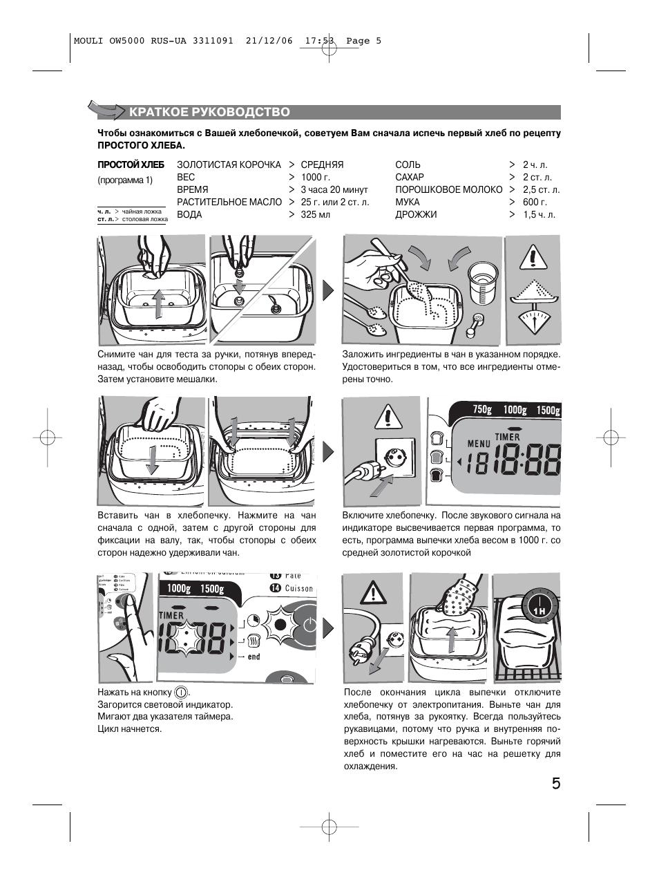 инструкция на хлебопечь мулинекс home bread