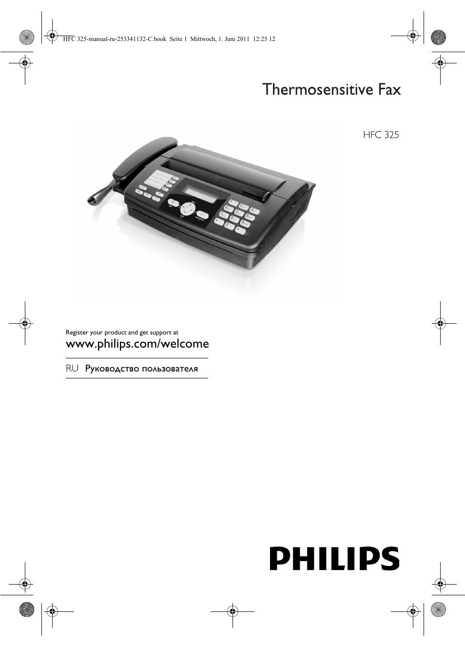инструкция к телефаксу шарп