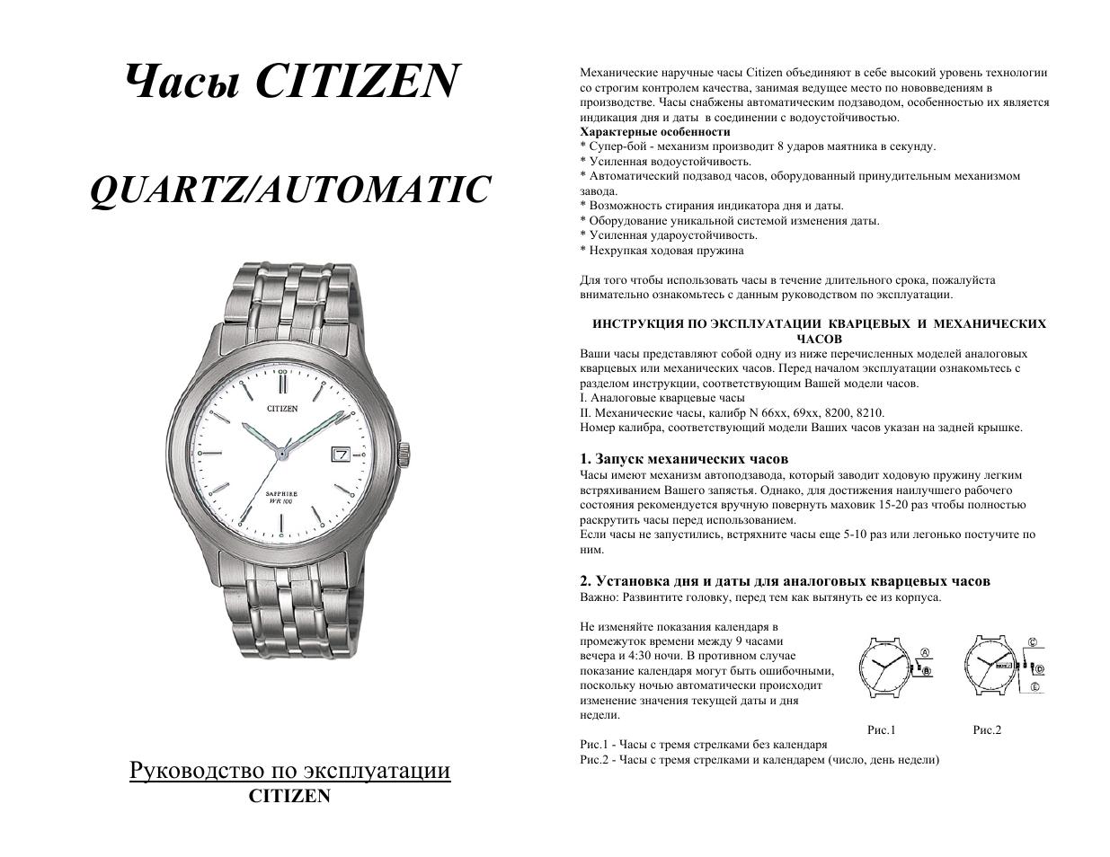 инструкция мануал citizen jy0050 55l